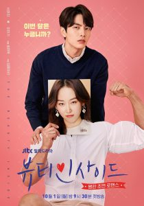 beauty-inside-korean-drama