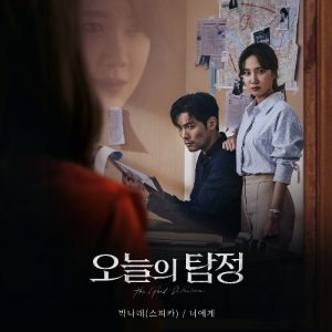the-ghost-detective-korean-drama