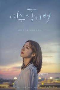 where-the-stars-land-korean-drama